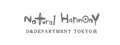 ナチュラル・ハーモニーD&DEPARTMENT TOKYO店