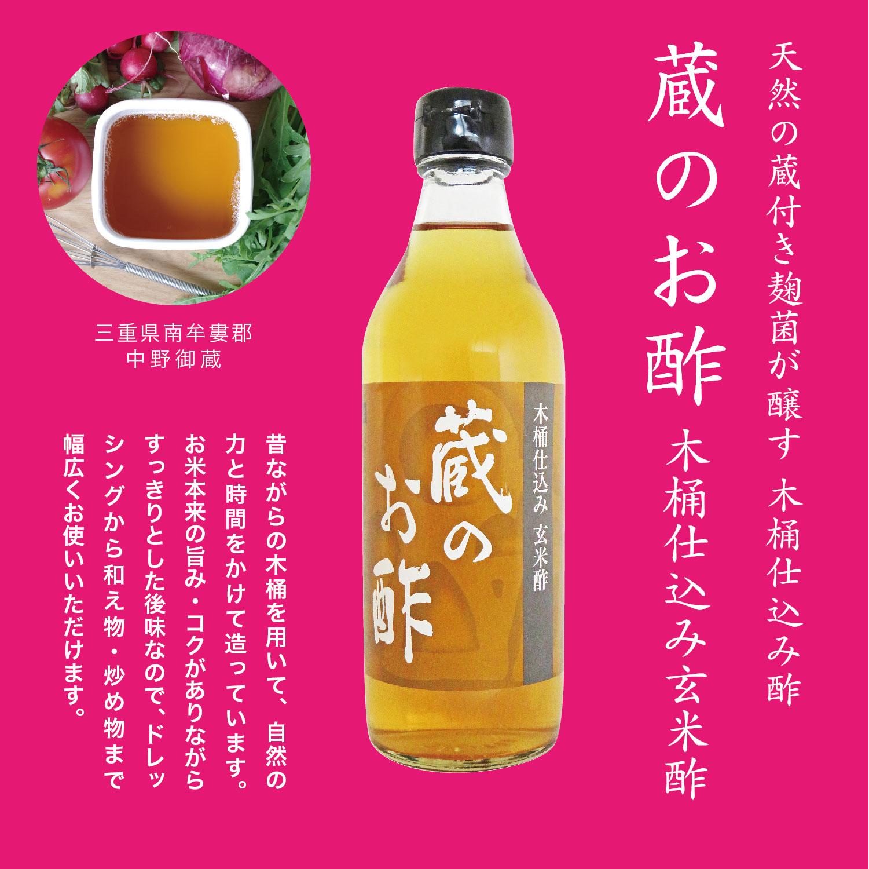 【6月のおすすめ】木桶で仕込んだ天然菌の玄米酢