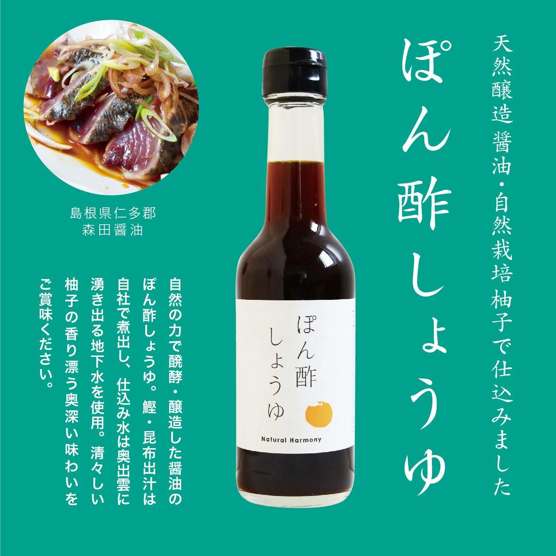 【5月のおすすめ】無添加ぽん酢しょうゆ