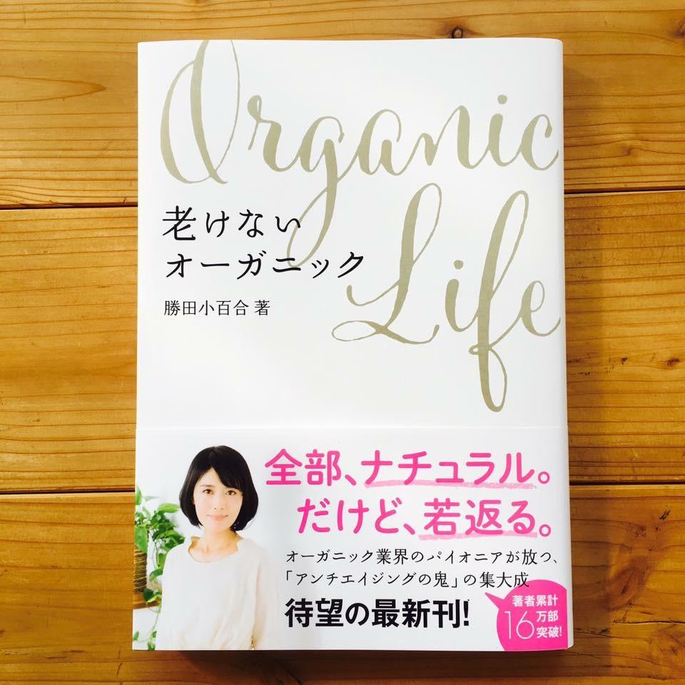 【メディア情報】書籍「老けないオーガニック」勝田小百合著