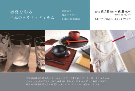 【5/19金~6/5月】初夏を彩る日本のクラフトアイテムフェア