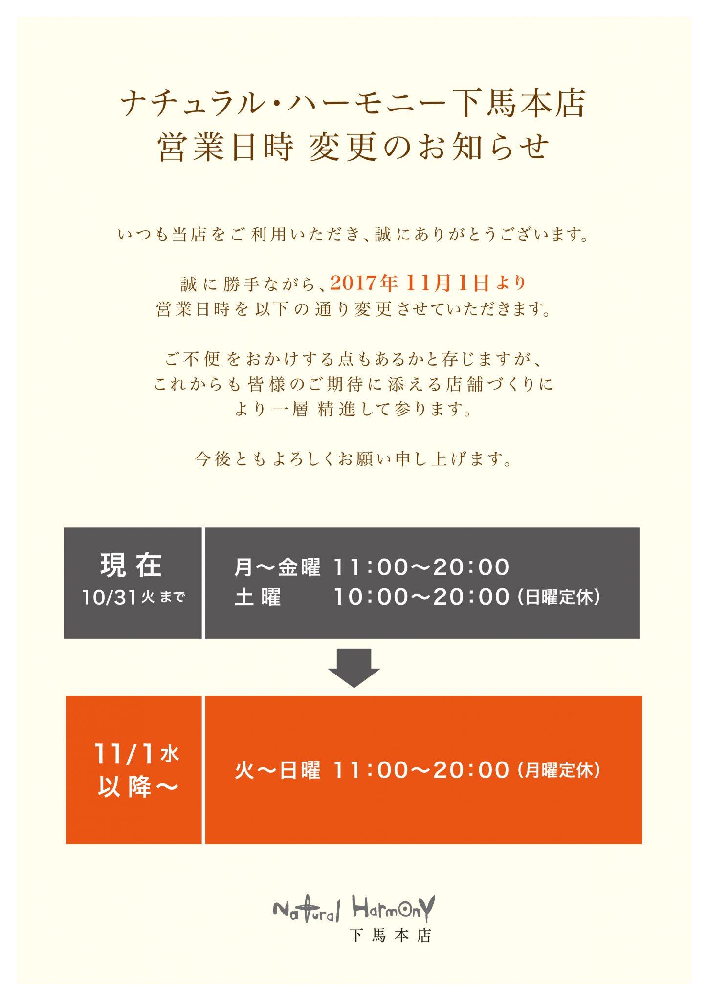 【11月より】下馬本店の営業日時変更のお知らせ