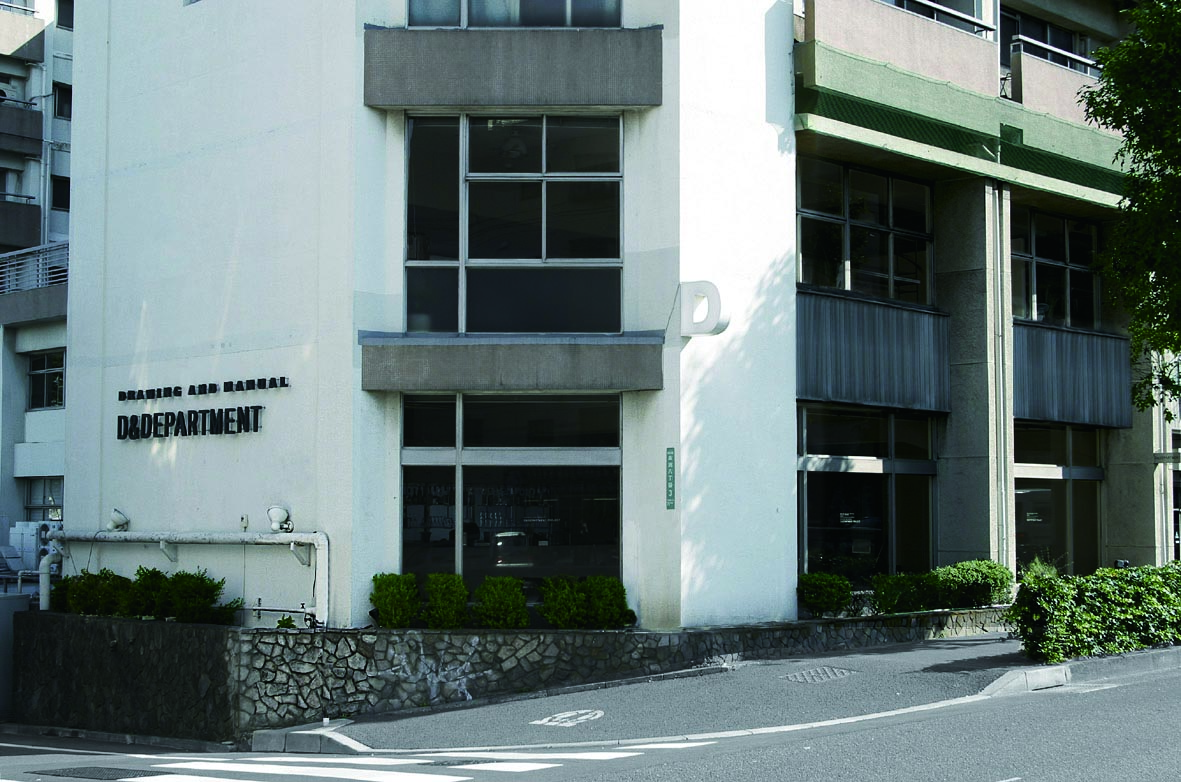 【4/27金】D&DEPARTMENT TOKYO店をオープンします