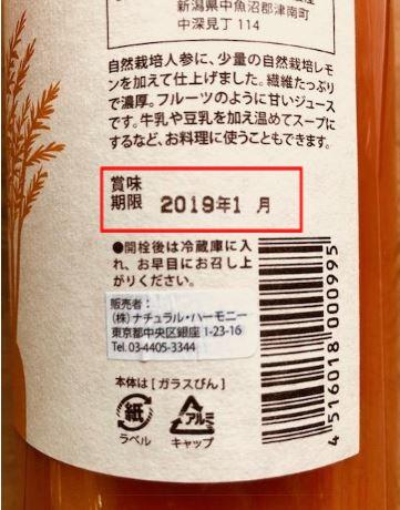 にんじんジュース500ml 自主回収のお知らせとお願い