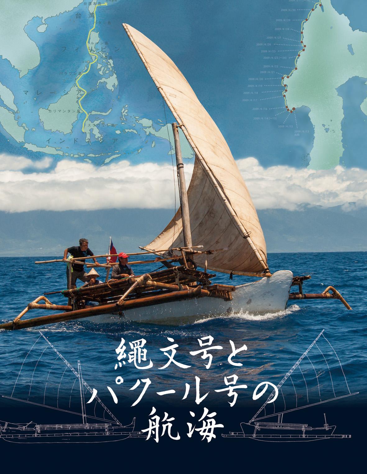 【9/30日】縄文号とパクール号の航海 映画上映会(会場:都筑民家園)