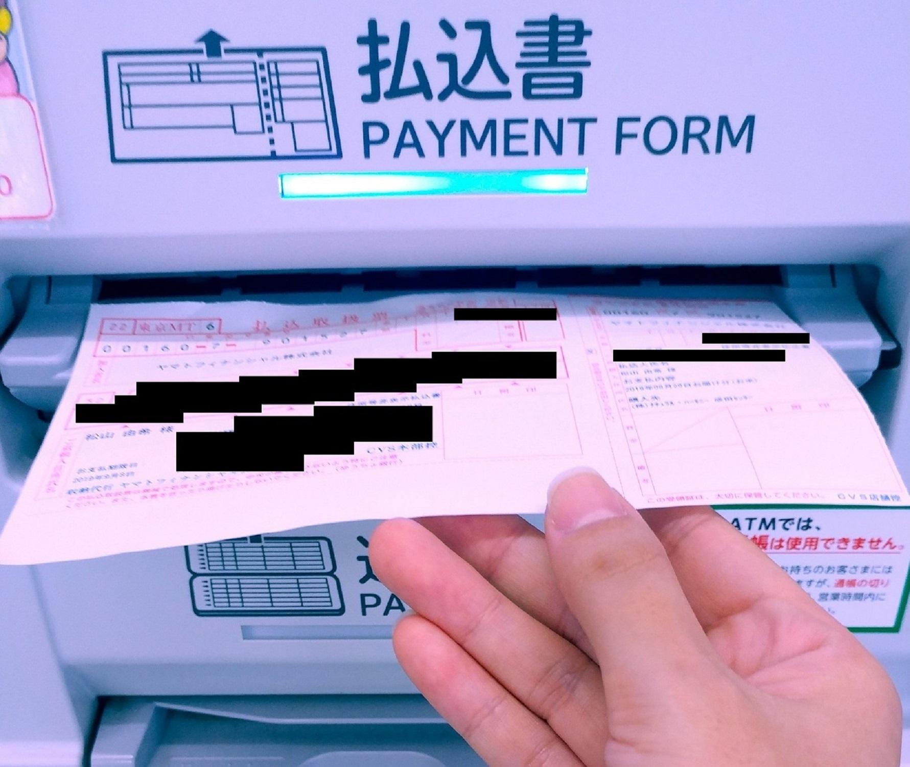 局 振込 用紙 手数料 郵便 ミアコスチューム・リンクページ