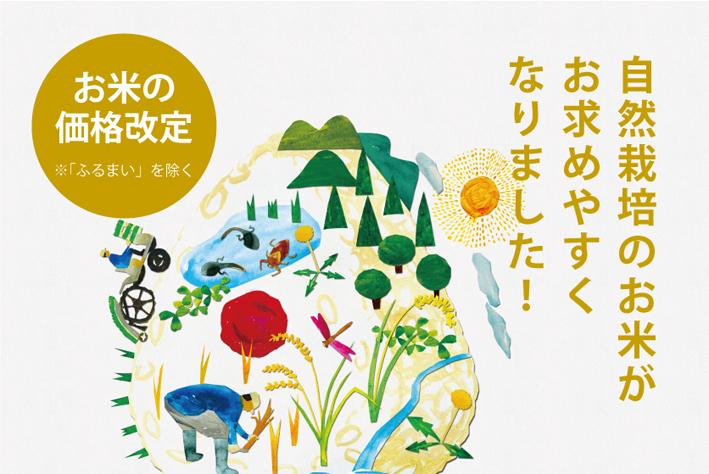 【ナチュラル・ハーモニーの宅配】自然栽培のお米がお求めやすくなりました!