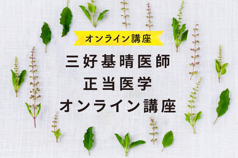 【4/24土】三好基晴医師・正当医学オンライン講座 第4回【オンライン講座】